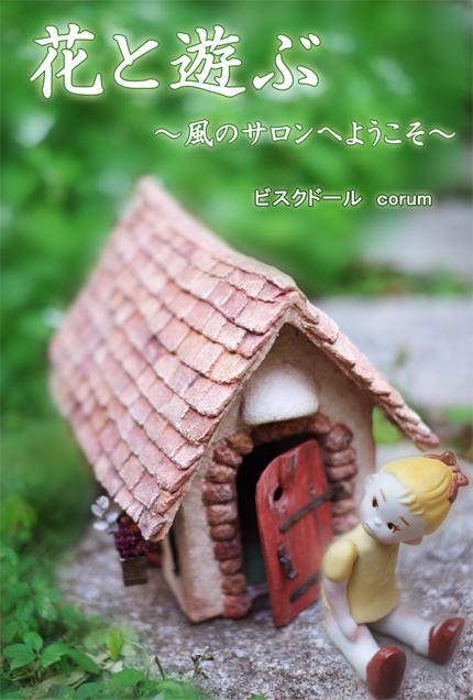 2010年川村DM.jpg